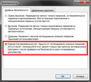 Excel - безопасность