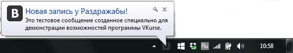 vkurse - всплывающая подсказка