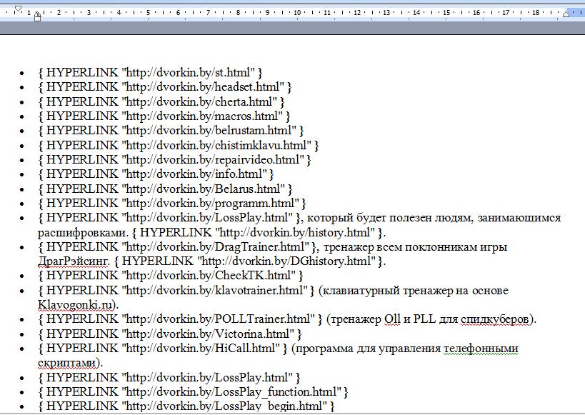 Исходный код ссылок