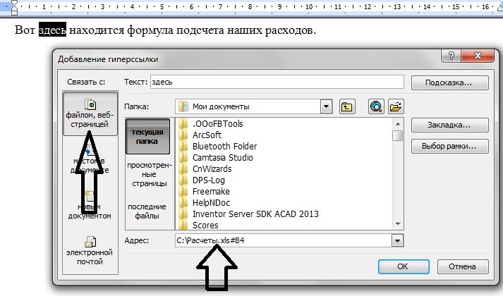 Ссылка на ячейку в Excel-файле