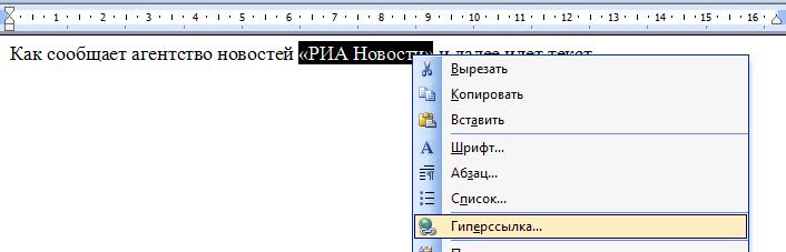 Пункт Гиперссылка