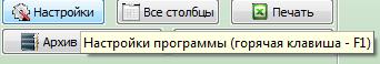 Настройки Avtosklad
