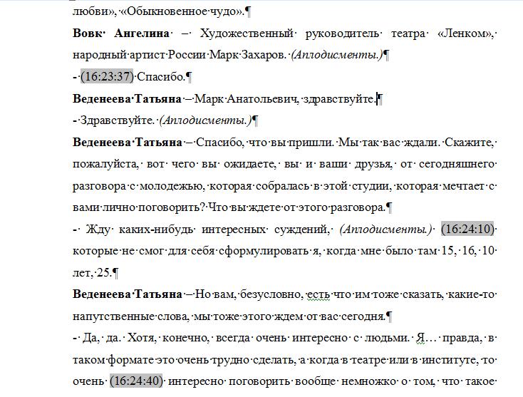 Программа для транскрибации. Примеры поставленных тайм-кодов