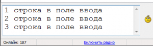 Многострочное поле ввода текста