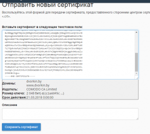 Установка сертификата ssl в cPanel