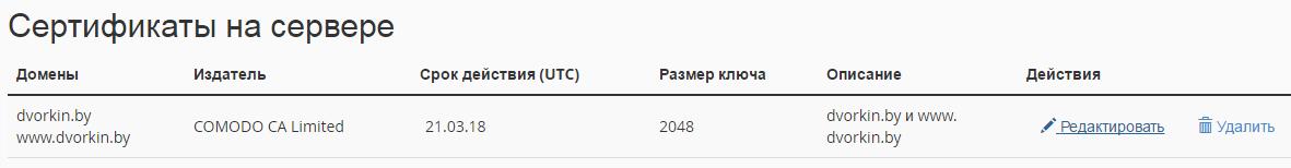 Сертификаты на сервере