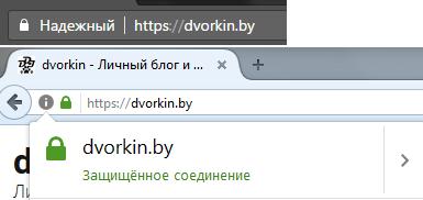 Надежное соединение по ssl