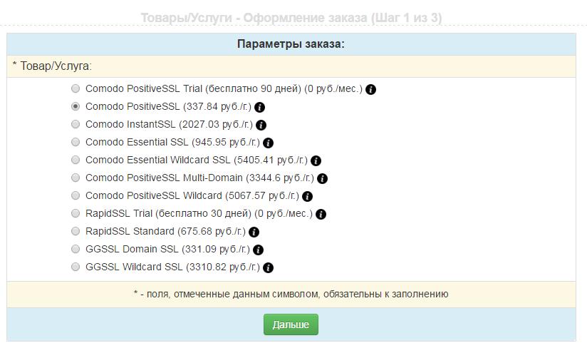 Покупка ssl-сертификата