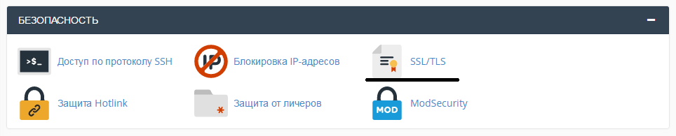 ssl в cPanel